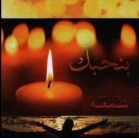 ألبوم ترانيم بنحبك – المرنمة شمعة